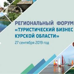 Туристический бизнес Курской области_2