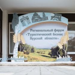 Туристический бизнес Курской области_4