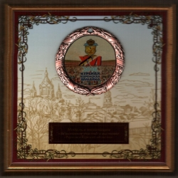Медаль за XVI межрегиональную Курскую Коренскую выставку-ярмарку