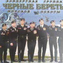 Чёрные береты_1